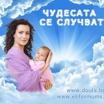 Надя Делева и Сияна